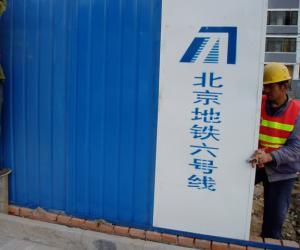 建设中的北京地铁6号线